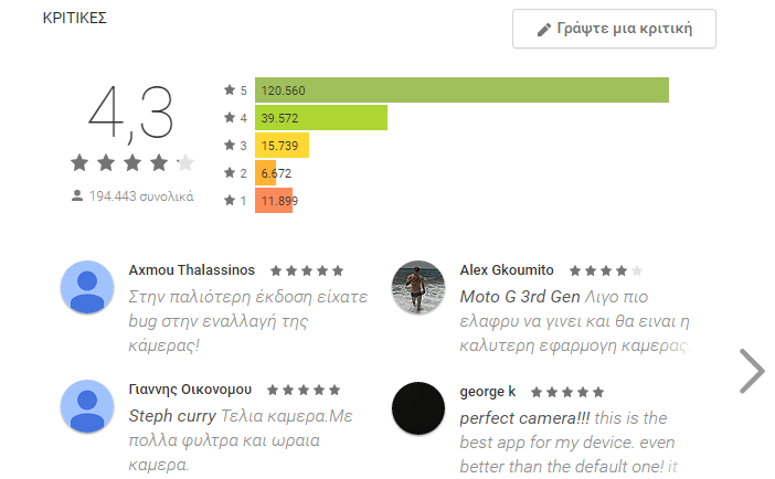 %cf%86%cf%89%cf%84%ce%bf%ce%b3%cf%81%ce%b1%cf%86%ce%af%ce%b5%cf%82-%cf%83%cf%84%ce%bf-android-32%ce%b1