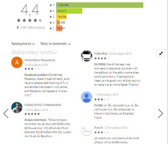 browser-%cf%83%cf%84%ce%bf-android-12